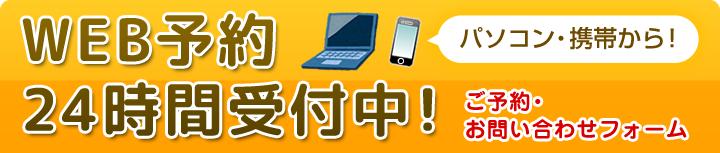 宇都宮市ゆいの杜整体院Web予約24時間受付中!