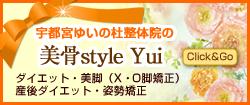 美骨style YUI
