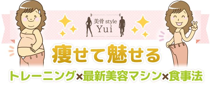 美骨style Yui 痩せて魅せる